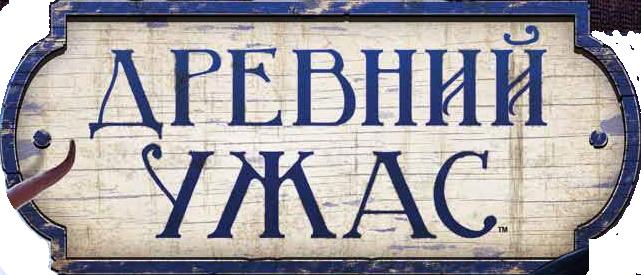 Древний-Ужас-logo