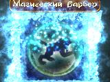 Магический барьер