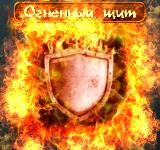 Огненный щит