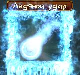 Ледяной удар