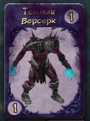 Темный берсерк