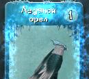 Ледяной орел