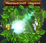 Магическая стрела