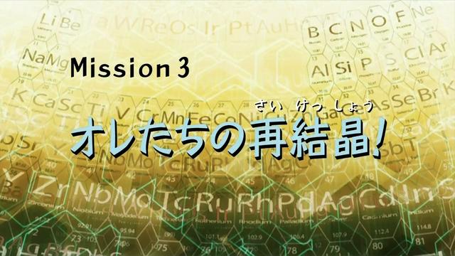 File:Mission 3.png