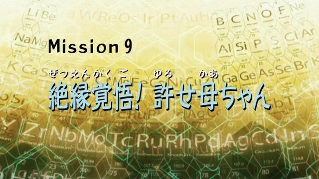 File:Mission 9.png