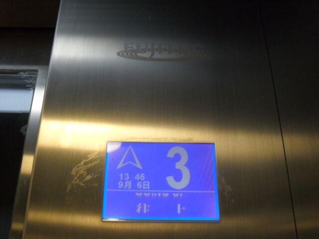 File:Generic LCD car floor indicator HK.jpg