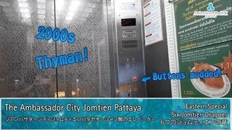 2 Thyman Scenic Lifts Elevators @ The Ambassador City Jomtien Pattaya, Chonburi ★★★「Ocean Wing」