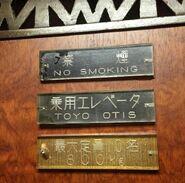 Old Toyo Otis nameplate JPN