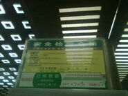 Chinese Elevator Inspection Card