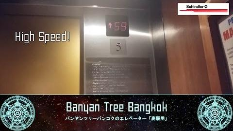 【R01 Happy New Year】Schindler High Speed Elevators @ Banyan Tree Bangkok「High Zone」