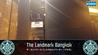 【R02】Kone Scenic Elevators @ The Landmark Bangkok「Plaza」