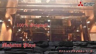 【R02】Original! OLD Mitsubishi Elevators @ Mahatun Plaza, Bangkok