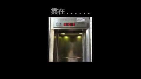 List of Nippon (Japan) elevator fixtures
