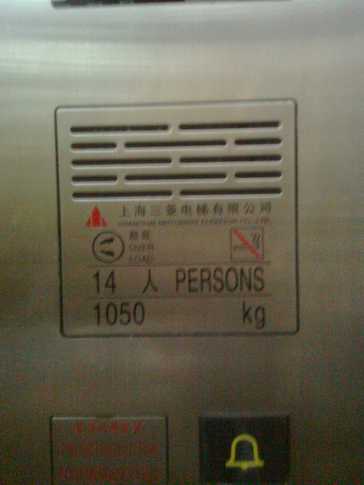 Shanghai Mitsubishi Elevator Wiki Fandom Powered By Wikia