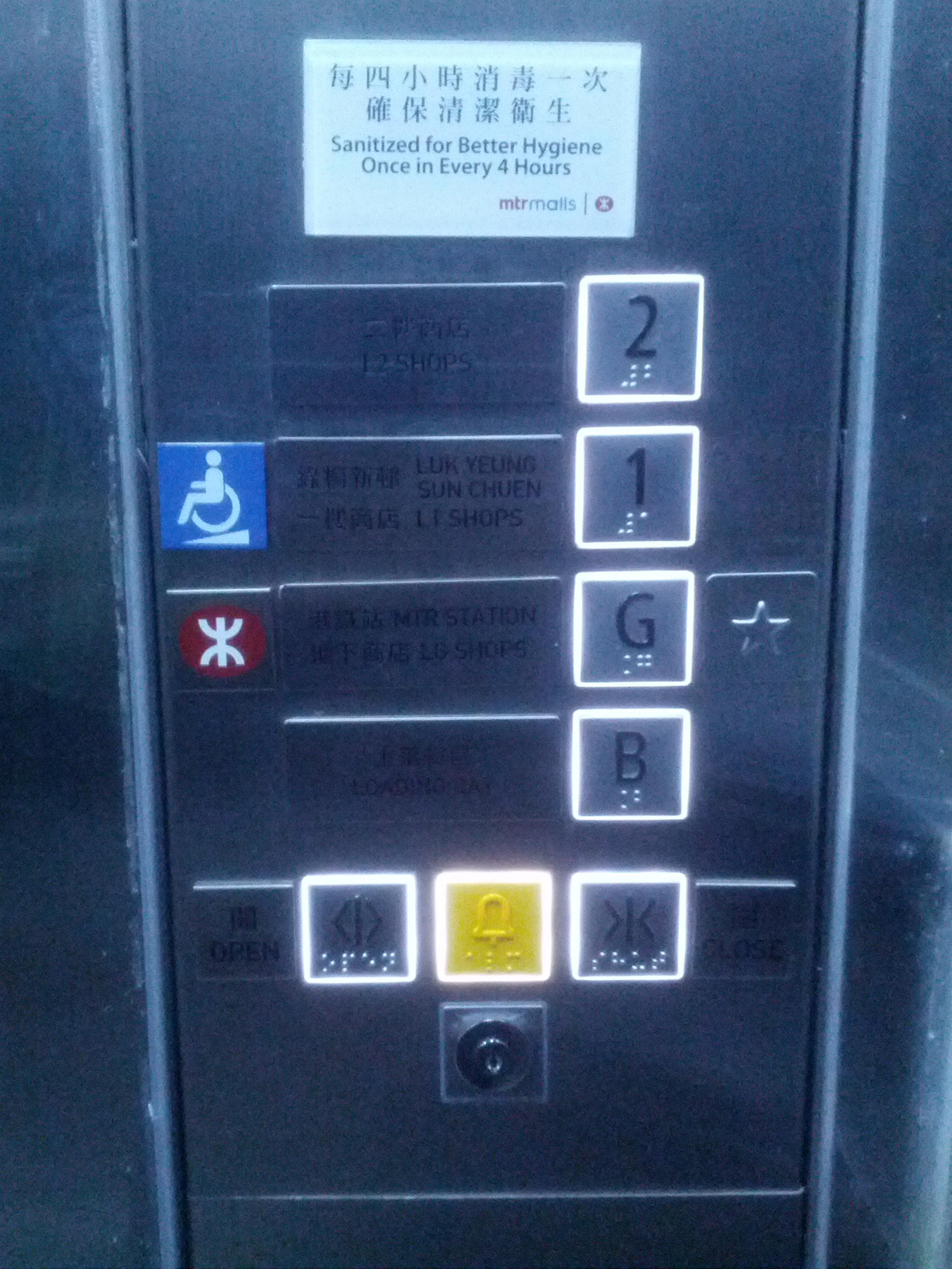 Image Schindler Linea 300 Panel Jpg Elevator Wiki