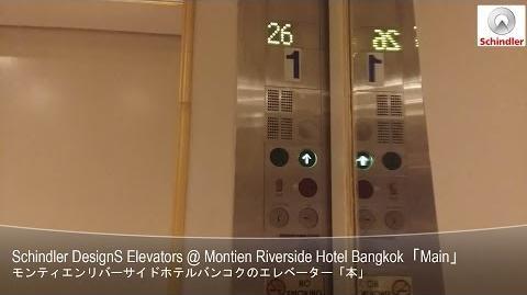 Schindler Elevators @ Montien Riverside Hotel Bangkok「Main」