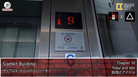 【R04】2010 Schindler 5400 AP Traction Scenic Lifts Elevators @ Siamkit Building, Bangkok w Snorkitty