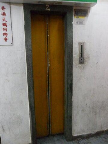 File:Sabiem narrowest elevator doors HK.jpg
