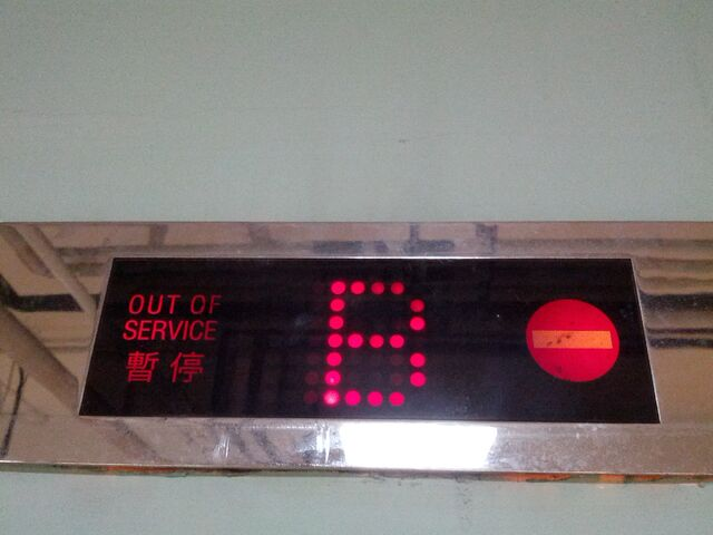 File:Schindler Out of Service.jpg