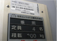 Nippon Elevator capacity sign