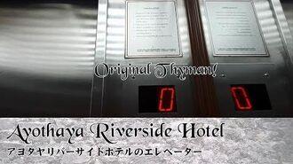 Thyman Lifts Elevators @ Ayothaya Riverside Hotel ★★★, Ayutthaya
