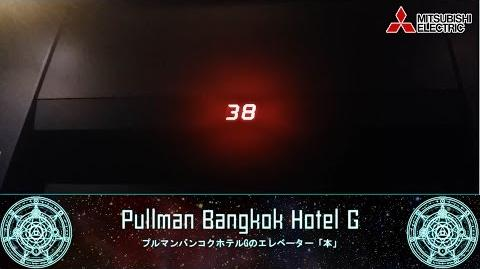 【R01】Mitsubishi Elepet Elevators @ Pullman Bangkok Hotel G「Main」