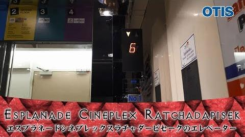 【R03】2006 Otis Scenic Lifts Elevators @ Esplanade Cineplex Ratchadapisek, Bangkok