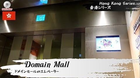 2012 Schindler Traction Lifts Elevators @ Domain Mall in Yau Tong, Kowloon, Hong Kong