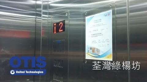 First Floor Going Up 荃灣綠楊坊OTIS升降機