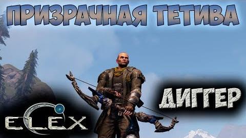 ELEX - Уникальный лук Призрачная тетива - Имба!