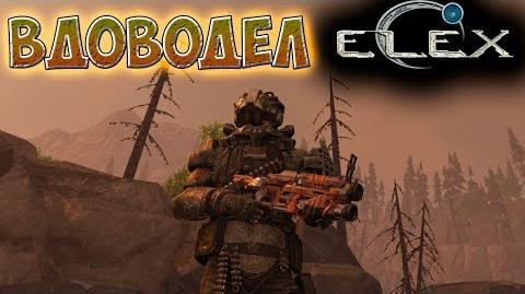 ELEX - Уникальный Вдоводел - Настоящая Бадабума!