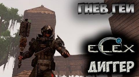 ELEX - Уникальная булава Гнев Геи - Лучшее оружие для новичка