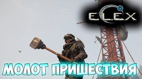 ELEX - Молот пришествия - Делаем отбивные...