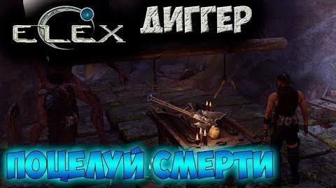 ELEX - Уникальный топор Поцелуй смерти - Остынь...