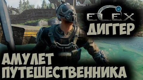 ELEX - Амулет Путешественника - Я у мамы диггер -1