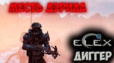 ELEX - Уникальный арбалет Месть Дэрила - Привет Ходячим