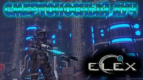 ELEX - Уникальный Смертоносный Луч - ВОТ ОНА! Пушка моей мечты!