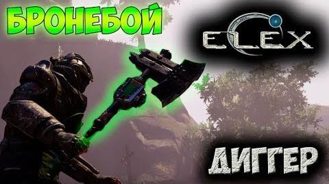 ELEX - Уникальный Бронебой - Радиоактивное чудо