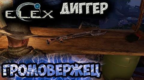 ELEX - Громовержец - Делаем фарш на пельмешки
