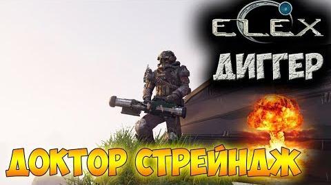 ELEX - Уникальный ракетомет Доктор Стрейндж