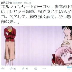 Yoshioka's stage direction.