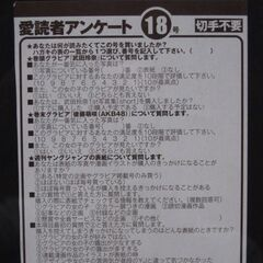 Weekly Young Jump questionnaire (back)