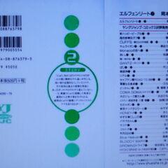 V2 Back Cover
