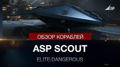 Elite Dangerous - Обзоры кораблей - ASP Scout