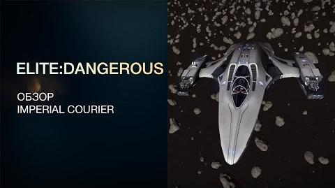 Elite Dangerous - Обзоры кораблей - Imperial Courier Имперский курьер