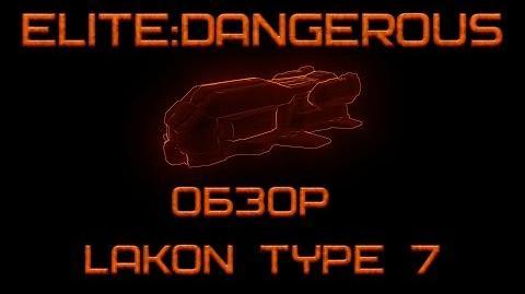 Elite Dangerous обзор Lakon Type7
