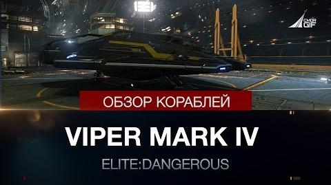 Elite Dangerous - Обзоры кораблей - Viper Mark IV