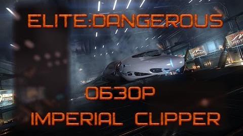 Elite Dangerous Обзор Imperial Clipper