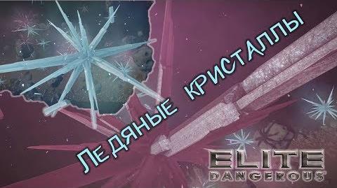 Elite Dangerous - Ледяные кристаллы