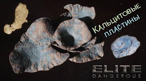 Elite Dangerous - Кальцитовые пластины